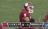 立命館大学vs関西学院大学(万博)