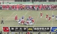 関西学院大学vs神戸大学(万博)