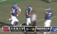 Western Japan Bowl〜立命館大学vs関西学院大学(万博)