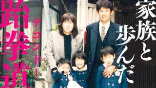 「家族がいて私がいる」濱田真由が語るテコンドーで一番大事なものとは。