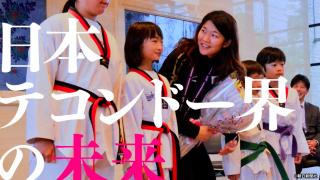 世界選手権王者・濱田真由が考える、日本テコンドー界の未来とは。