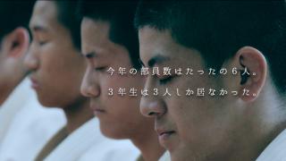 インターハイ出場校 ドキュメンタリームービー(柔道篇)
