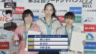 リード日本一は藤井快と野口啓代/第32回リードジャパンカップ