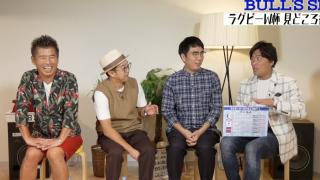 #11 大畑大介が徹底解説!ラグビーW杯スペシャル