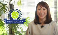 世界に羽ばたく大会へAi Sugiyama Cup開幕