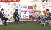 名波浩がサッカー日本代表を徹底解説!ドラフト会議の注目選手も大特集!