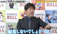 BULL'S SHOW 延長戦!「編集しないでしょどうせ!」名波浩のウラ話