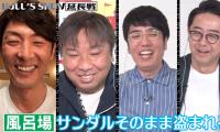 おぎやはぎのBULL'S SHOW 延長戦!名波浩、斉藤和巳、里崎智也のウラ話
