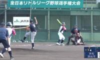 【フルマッチ】浜松リーグ vs 深谷市リーグ 全日本リトルリーグ野球選手権 準決勝