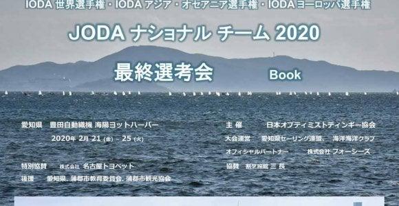 愛知県蒲郡JODAナショナルチーム選考2020レポート