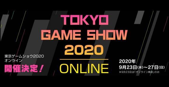 CESAが「東京ゲームショウ2020 オンライン」の開催を発表!