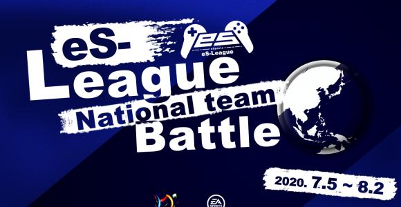 eS-League主催のアジア大会が開幕!日本代表チームは白星発進!