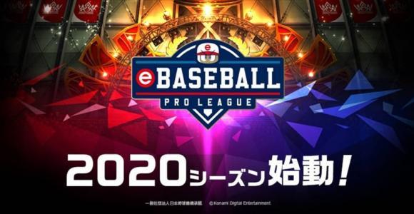 「eBASEBALL プロリーグ」3年目は「パワプロ」最新作を使用