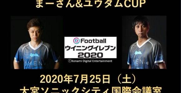 「まーさんユウタムCUP」が7月25日に埼玉県ソニックシティで開催