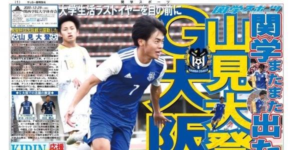 【サッカー部男子】 FW山見大登選手のG大阪入団が決定!