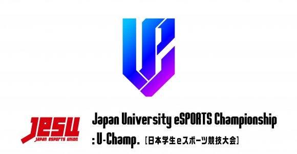 日本最大級の大学生大会の開催が決定