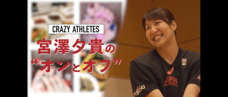 Vol.2  宮澤夕貴 日本代表を支えるシューターの意外な素顔とは!?