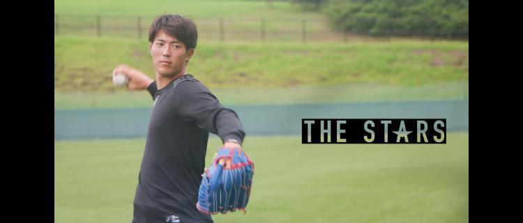 森下暢仁(4年)-明治大学野球部/ THE STARS