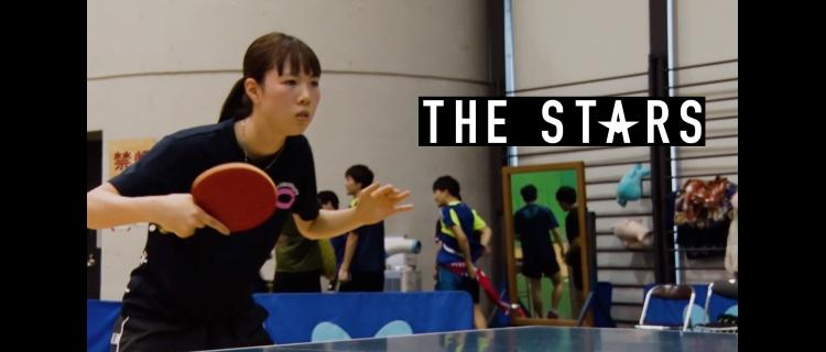 森田彩音(4年)-中央大学卓球部/ THE STARS