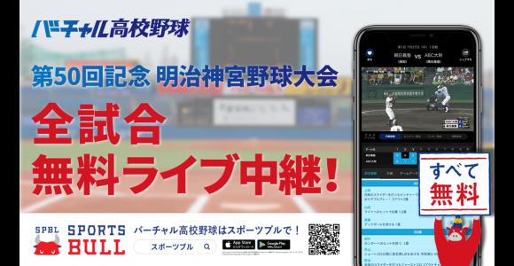 第50回記念 明治神宮野球大会  高校の部・大学の部の全試合ライブ中継