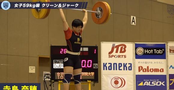 全日本大学対抗ウエイトリフティング選手権大会 女子59kg級