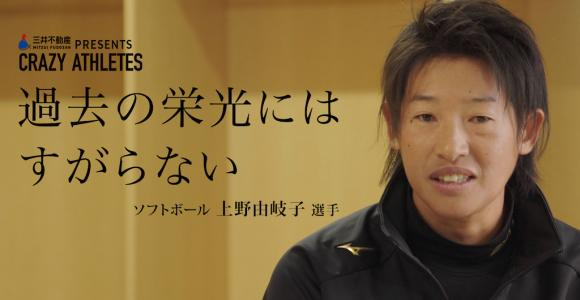 Vol.4 上野由岐子 2度目の金メダルへ