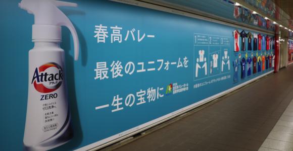 新宿駅に「春高お疲れ様ポスター」が出現!出場全104校のユニフォームを展示