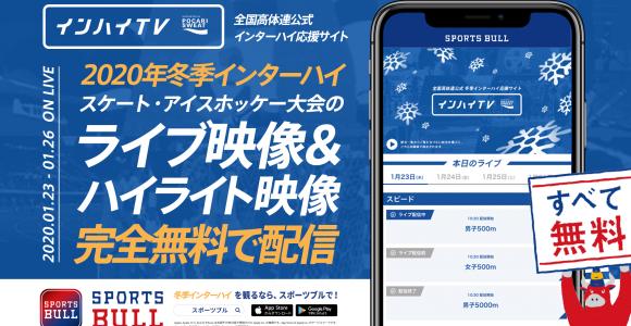 冬季インターハイを「スポーツブル」にて配信決定