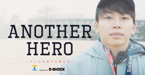 【ANOTHER HERO】東京大学WARRIORS supported by G-SHOCK