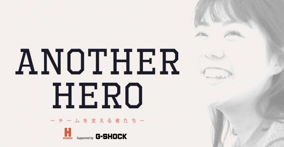 【ANOTHER HERO】法政ORANGE supported by G-SHOCK
