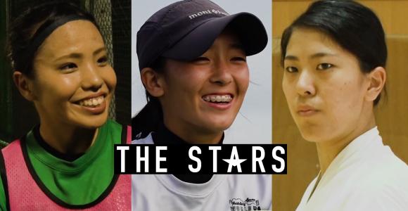 総集編 女性アスリート①/ THE STARS