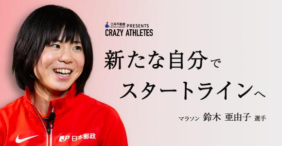vol.4 鈴木亜由子 オリンピアンが伝授するマラソンの楽しみ方