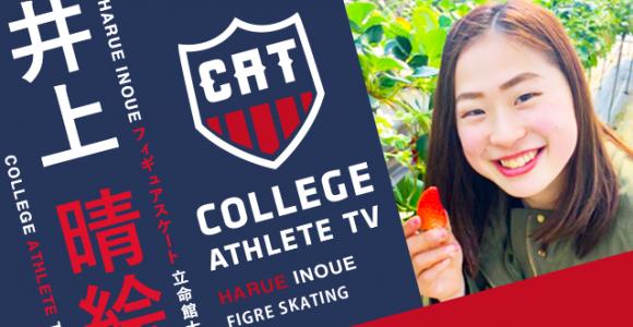 井上晴絵- 立命館大学スケート部フィギュア部門/ COLLEGE MONSTERS