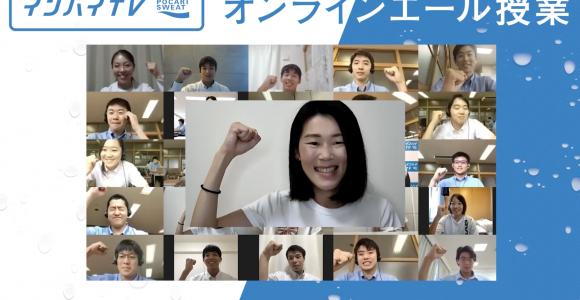 競泳・金藤理絵が高校生たちに伝える将来へのオンラインエール