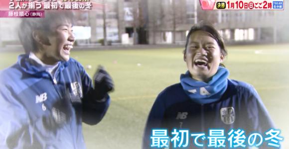 藤枝順心(静岡)「2人が揃う最初で最後の冬」