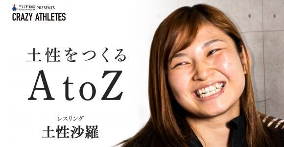 土性沙羅 Vol.3 もののけ姫にドラゴンボール!?土性画伯の腕前に注目!!