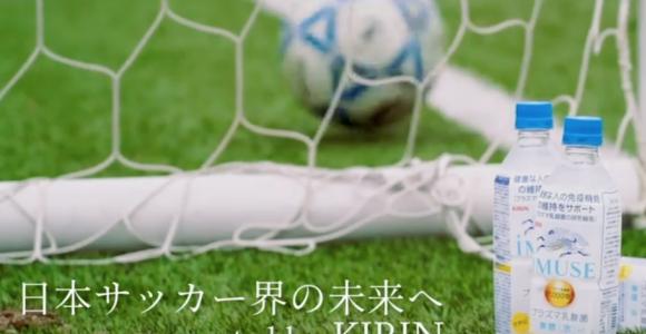 KIRINが大学サッカーを体調管理からサポート