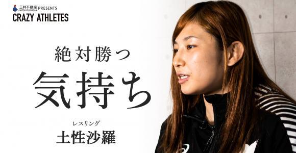 土性沙羅 Vol.4 レスリング人生を懸けて臨む東京五輪