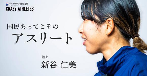 新谷仁美 Vol.4 「走るのが嫌い」な彼女が描く東京五輪
