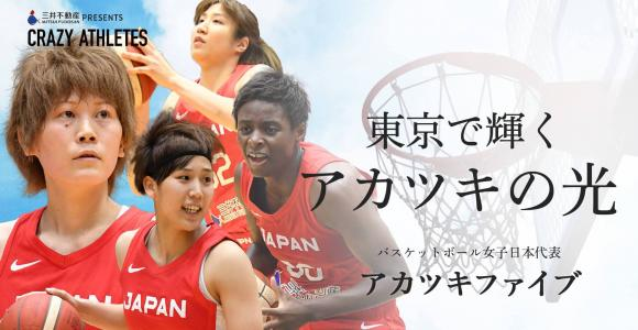 AKATSUKI FIVE Vol.4 進化を遂げた日本のバスケット